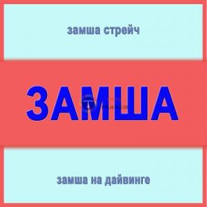 Замша